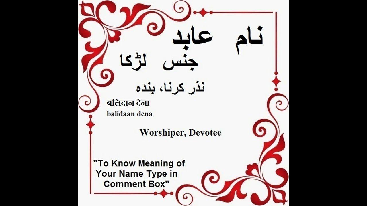 Aabid Name Meaning In Urdu Aabid Arabic Name Meaning Islamic Baby Names Names With Meaning Islamic Names With Meaning