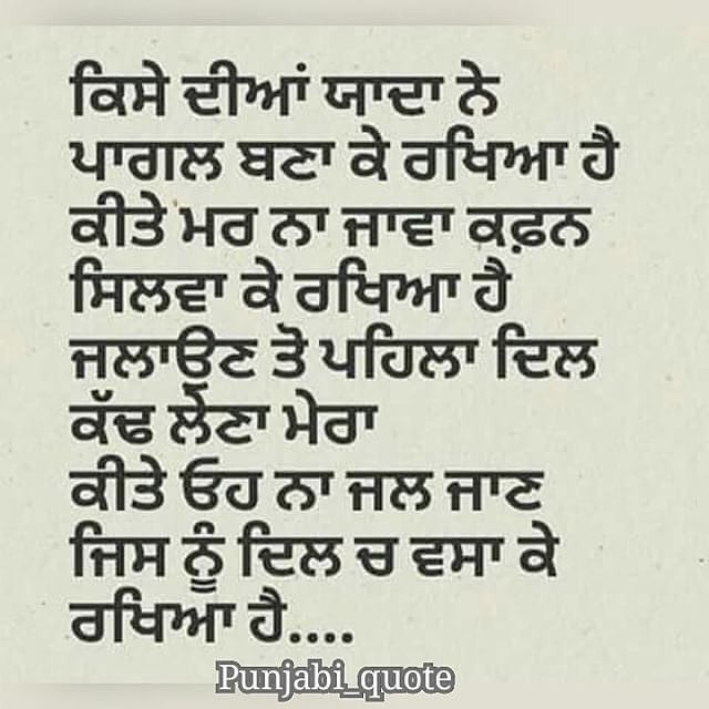 Pin By Raman On Punjabi Quotes    Punjabi Quotes Deep