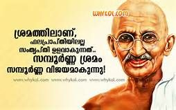 Motivating Quotes In Malayalam Saferbrowser Yahoo Image Search Results Gandhi Quotes Motivational Quotes Inspirational Quotes