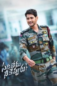Sarileru Neekevvaru 2020 720p Dvdscr Telugu Movie Watch Online 720p Dvdscr Movie Neekevvaru Onli In 2020 Telugu Movies Download Download Movies Mahesh Babu