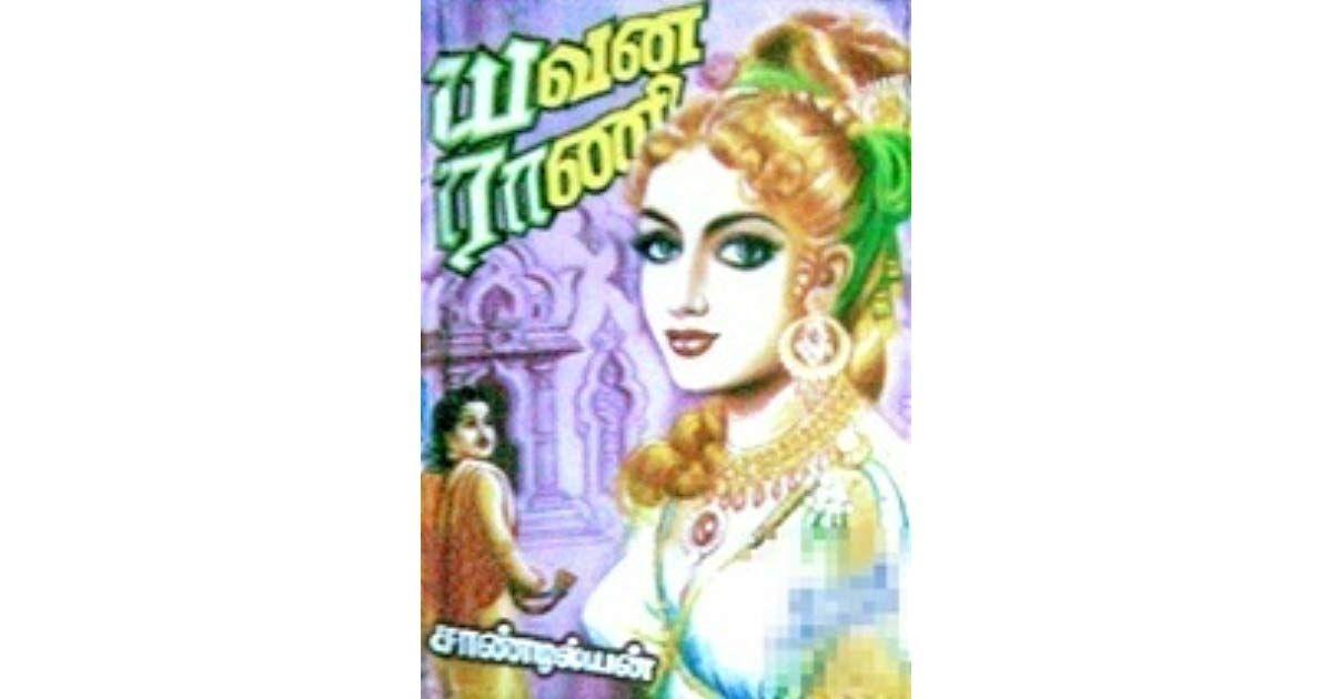 Yavana rani novel pdf யவன ராணி சாண்டில்யன்.