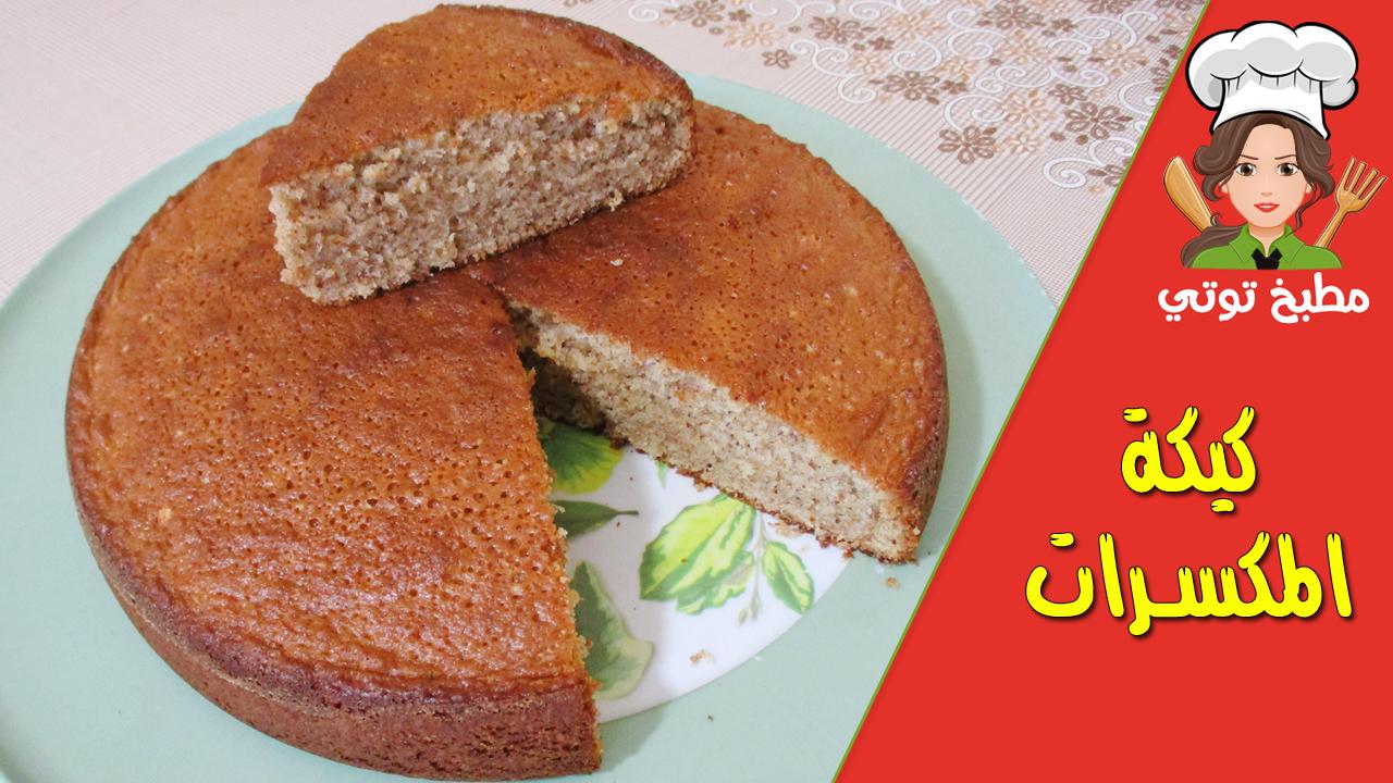كيكة الفواكه الجافة أو كيكة المكسرات أو خبز الفاكية Food Bread