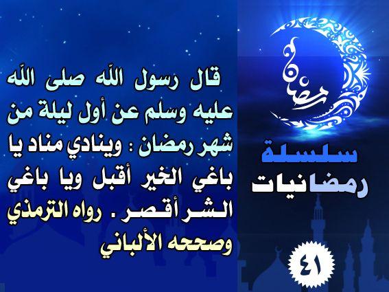 أحاديث نبوية شريفة عن شهر رمضان المبارك وفضل الصيام والقيام وتلاوة القرآن فيه Ramadan Poster Islam