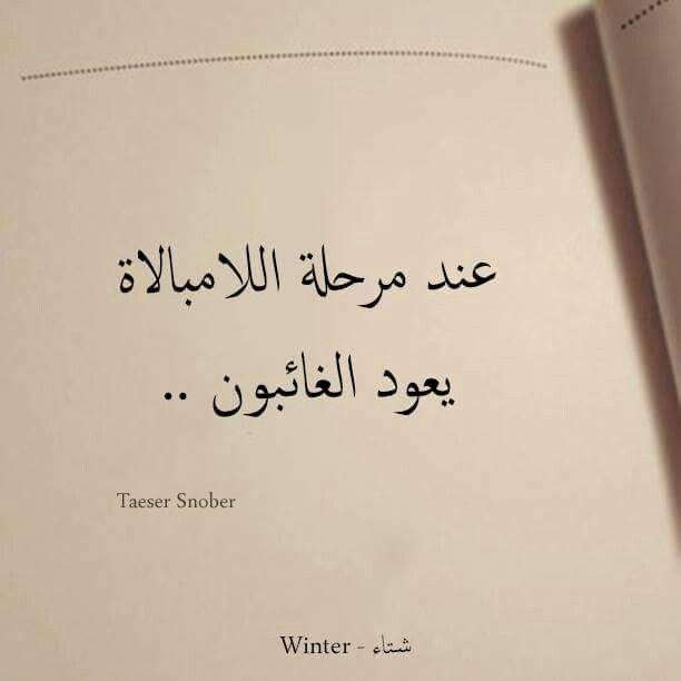 عند مرحلة اللامبالاة Thoughts Quotes Book Quotes Quotations