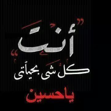 ياحسين Love Friendship Quotes Wonder Quotes Love Quotes For Him