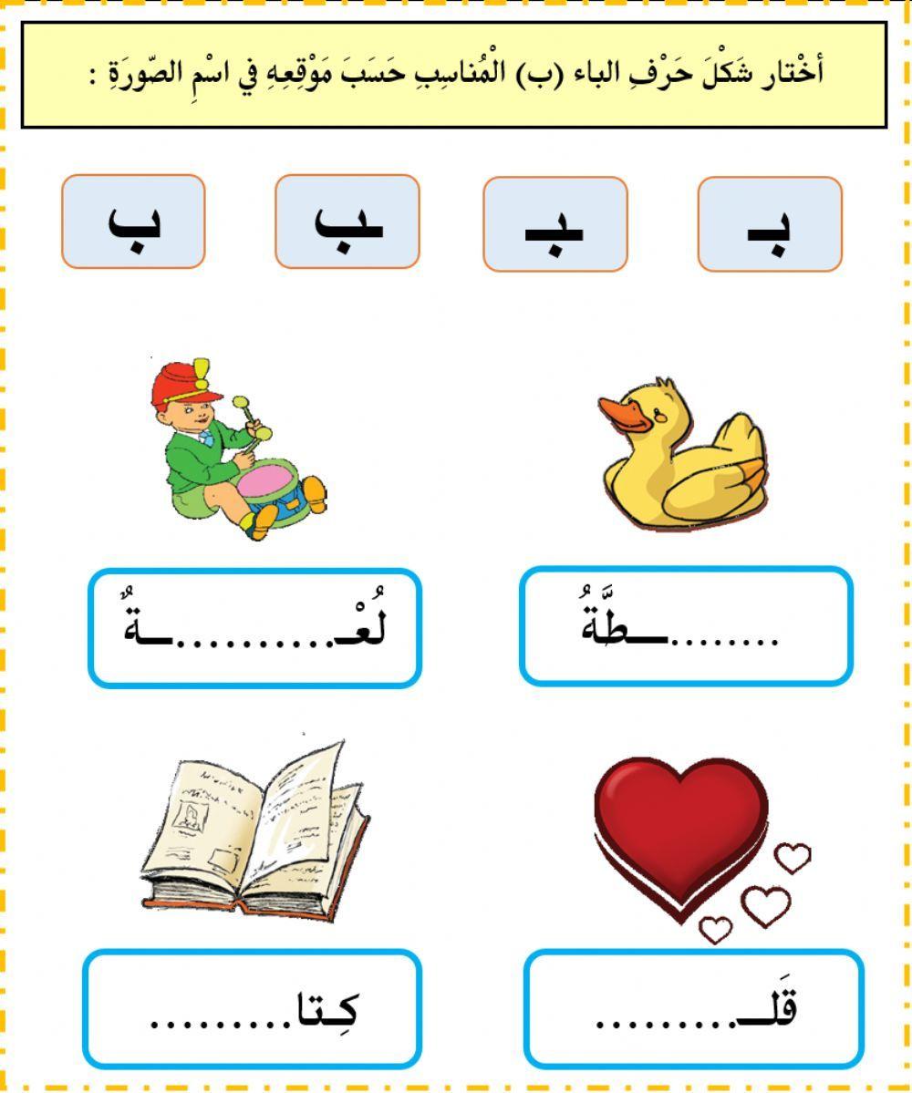 قراءة Online Worksheet For Grade 1 You Can Do The Exercises Online Or Download The Worksheet As Pdf In 2021 Arabic Alphabet For Kids Do A Dot Alphabet For Kids