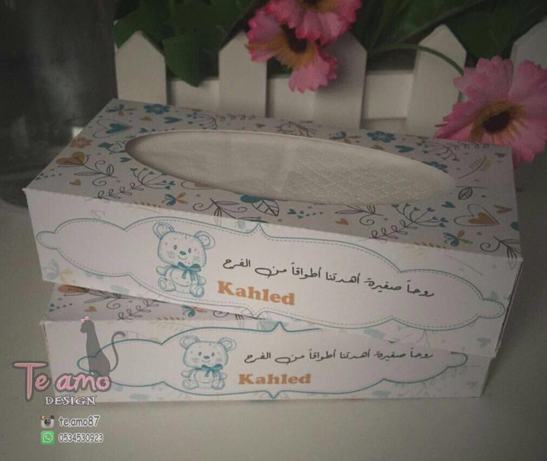 ثيم مولود تم تنفيذه على ميني مناديل Theme Decorative Boxes Design
