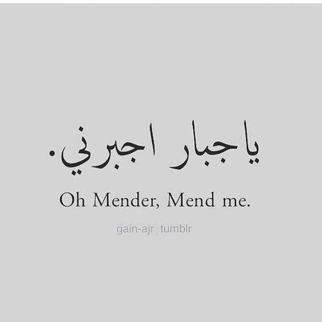 يا جبار اجبرني Arabic Quotes Arabic Words Words