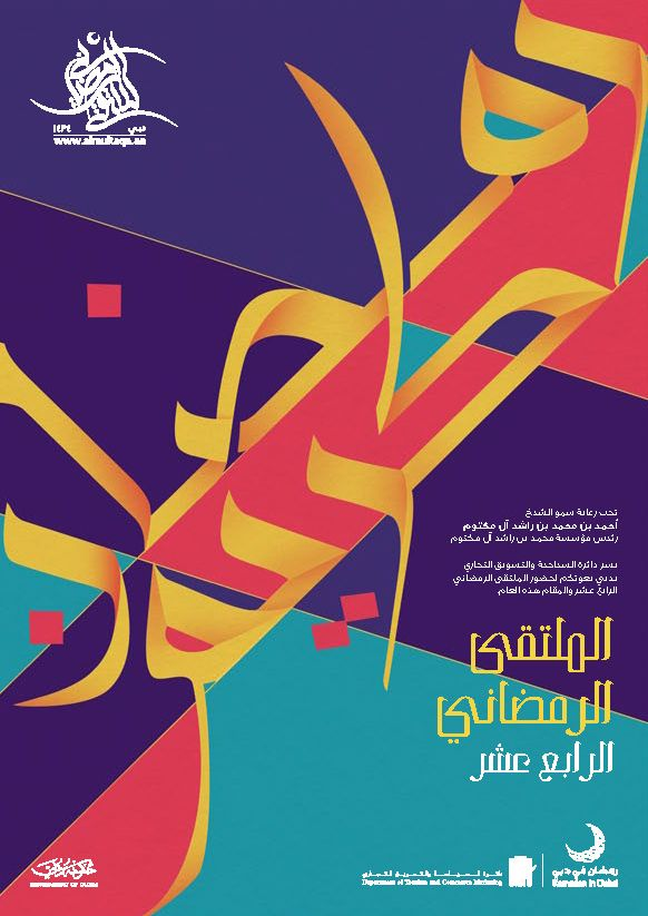 Typographic Book Cover Art : Ramadan kareem arabic typography poster book cover
