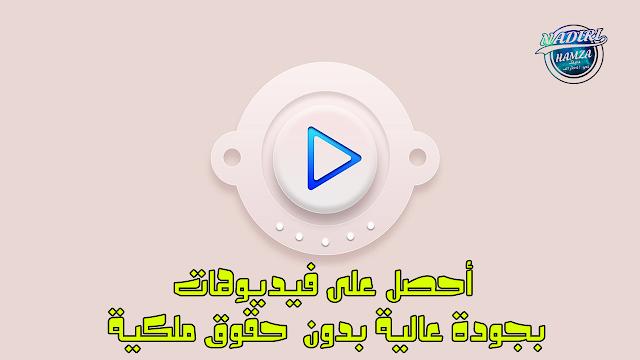 افضل موقع للحصول على فيديوهات متنوعة بدون حقوق ملكية و بجودة عالية Free Stock Video Stock Video Copyright Free