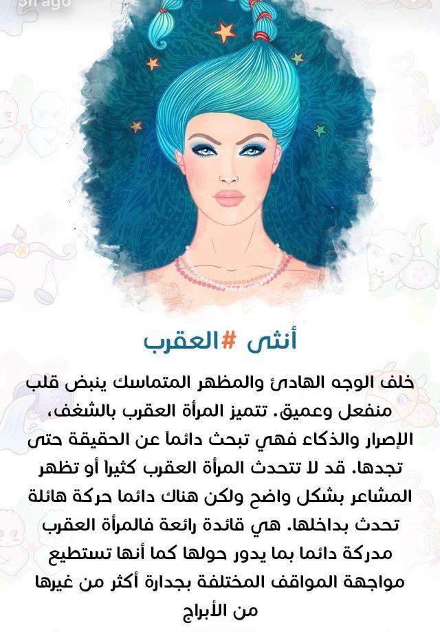 Desertrose معلومات عن الأبراج Beauty Skin Care Routine Bff Quotes Arabic Jokes
