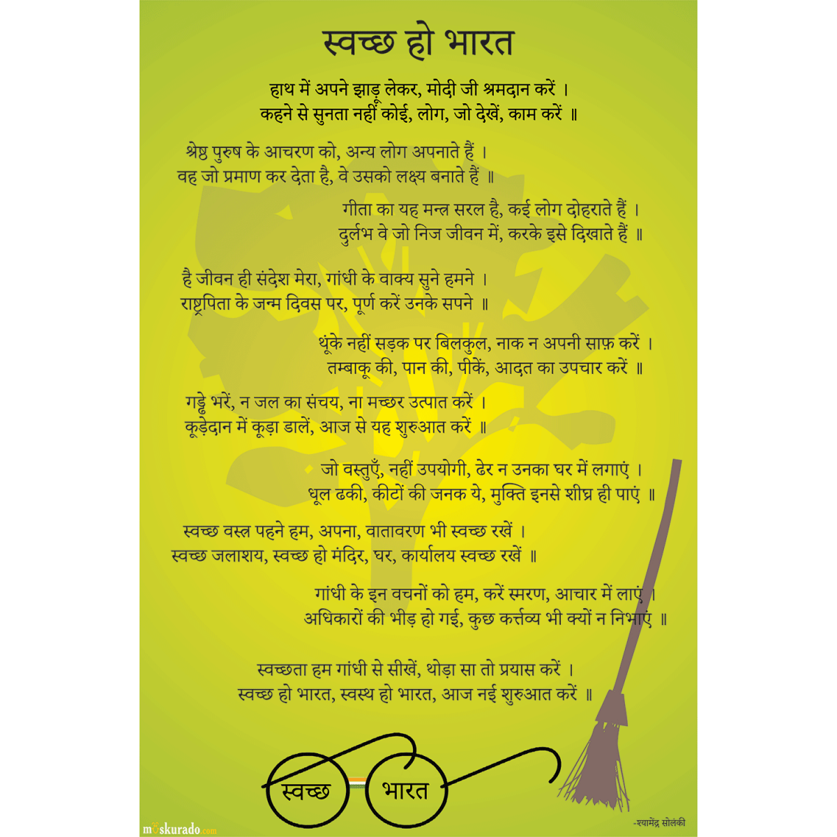 Buy clean india hindi poem posters