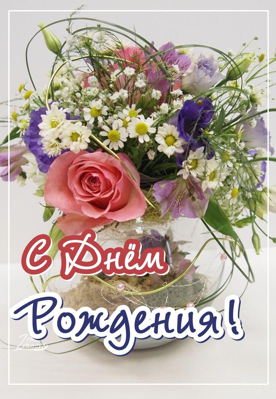 Pozdravleniya S Dnem Rozhdeniya Krasivye V Proze Zhenshine Muzhchine Podruge Mama Sestre Floral Wreath Floral Wreaths