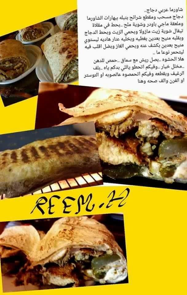 شاورما عربي دجاج Food Cooking Foodie