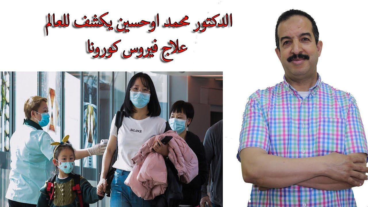 الدكتور محمد اوحسين يكشف للعالم علاج فيروس كورونا Youtube