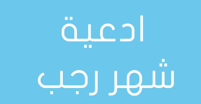 أدعية شهر رجب مكتوبة ومدى صحة تخصيص رجب بالدعاء Tech Company Logos Company Logo Vimeo Logo