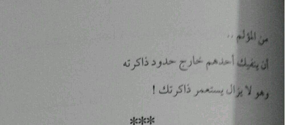 ما معنى ان تكون وحيدا فهد العودة Quotations Arabic Quotes Quotes