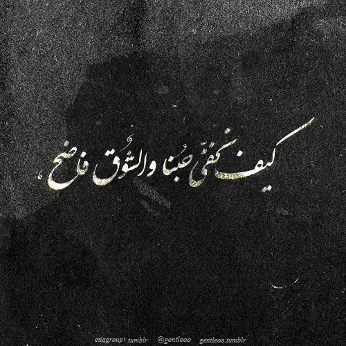 كيف نخفى حبنا والشوق فاضح Beautiful Arabic Words Love Husband Quotes Cute Love Quotes