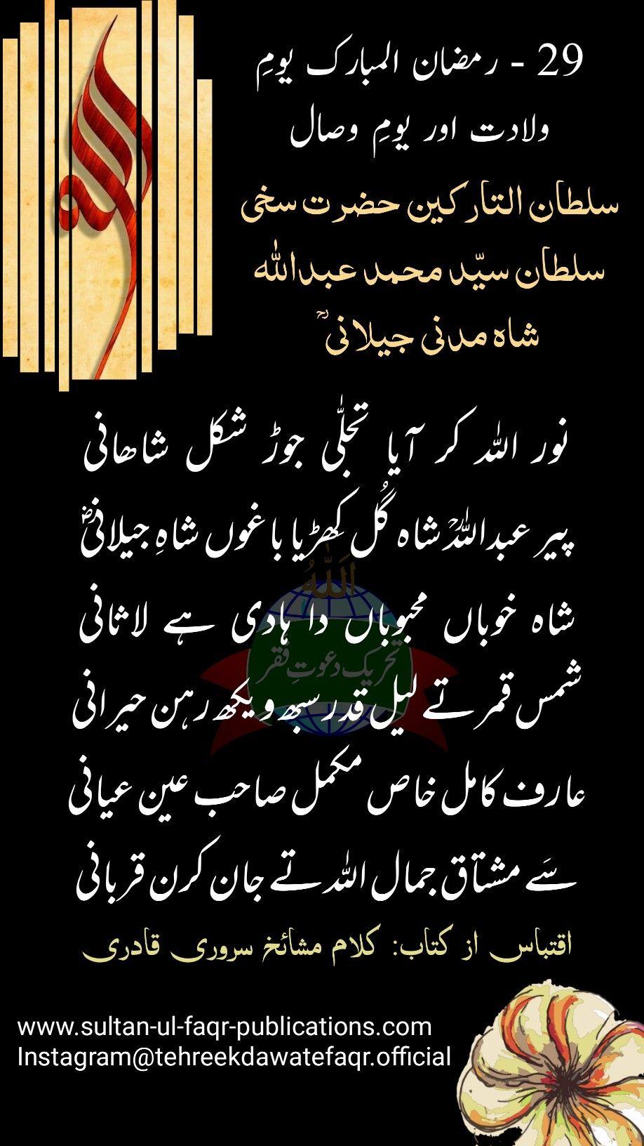 29 Ramadan Sultan Ul Tarikeen Birth Urs S Quote Imam Hussain Hazrat Ali