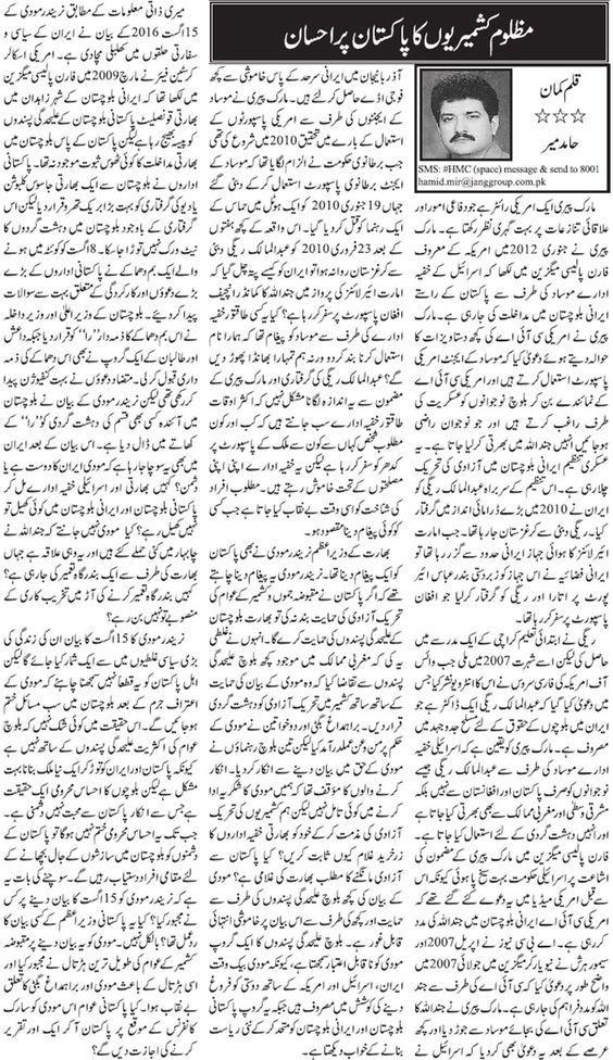 Hamid Mir True friendship essay, Friendship essay, True