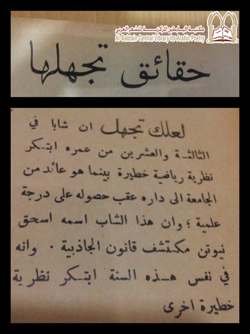 حقائق تجهلها مجلة كل شيء و العالم 1933 م Cultural Pictures Calligraphy Arabic Calligraphy