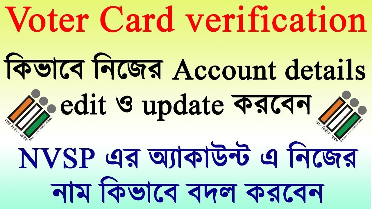 How To Change Your Name In Voter Card Verification Account