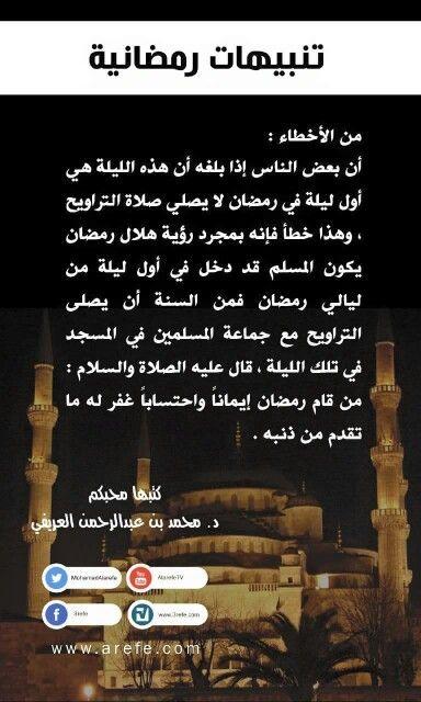 رمضان Ramadan Alno Islam