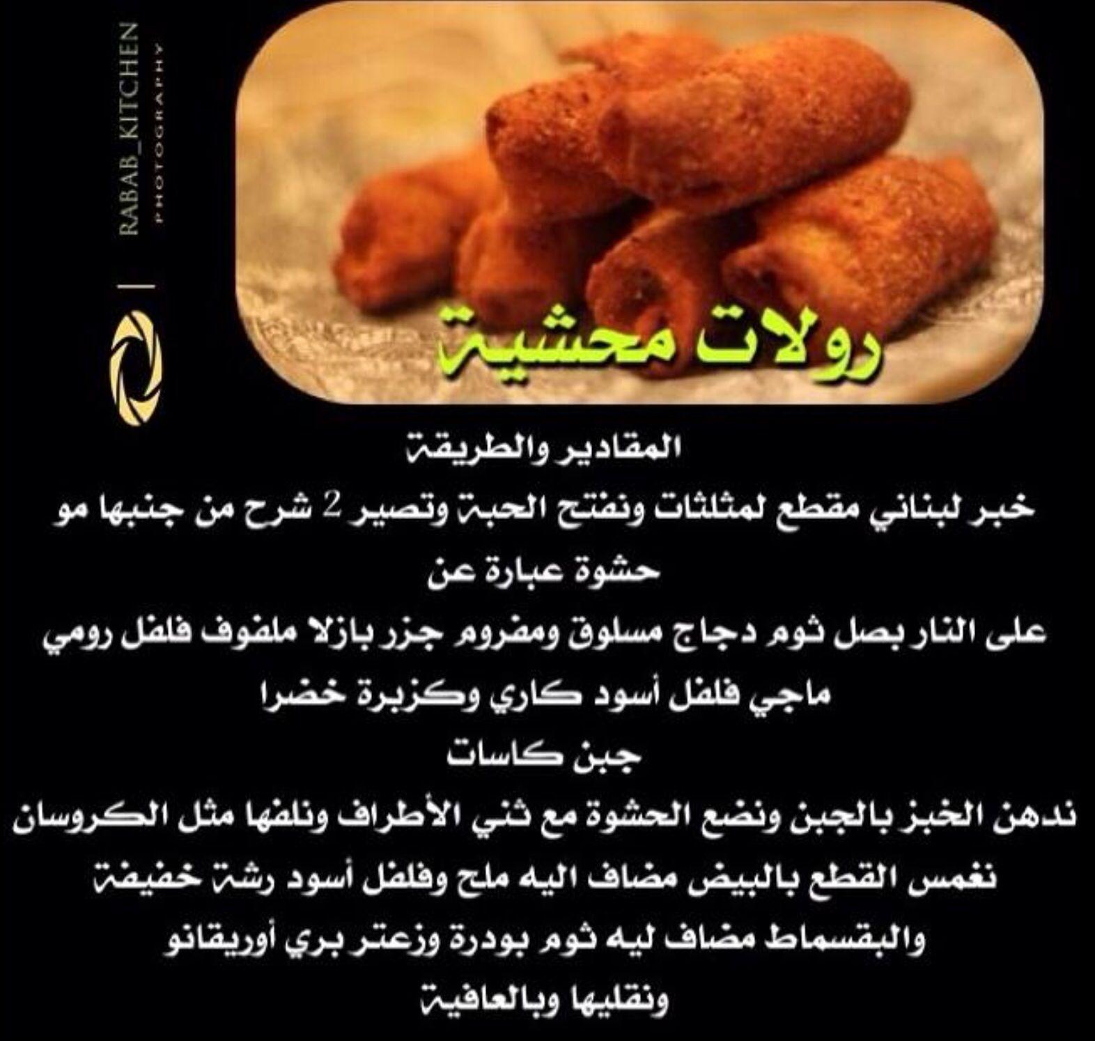 رولات الدجاج Cooking Food Chicken