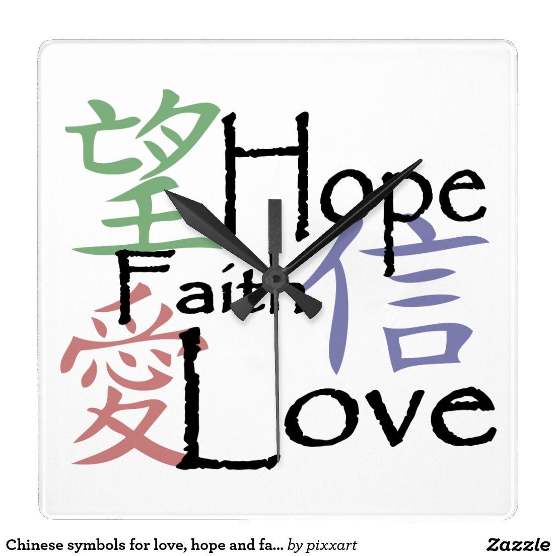 Chinese symbols for hope gallery symbol and sign ideas chinese symbols for love hope and faith square wall clock chinese symbols for love hope and buycottarizona Choice Image