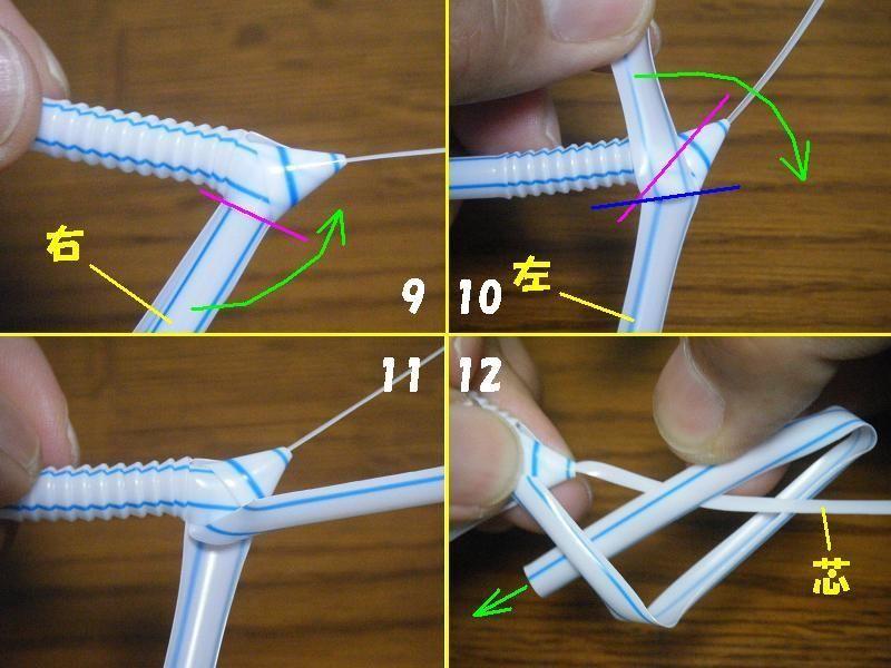 右の部分を上に折り返す(図9)<br /> そのまま斜め45度に折る(図10,11)<br /> 先程と同じように、芯に巻き付ける(図12,図13)