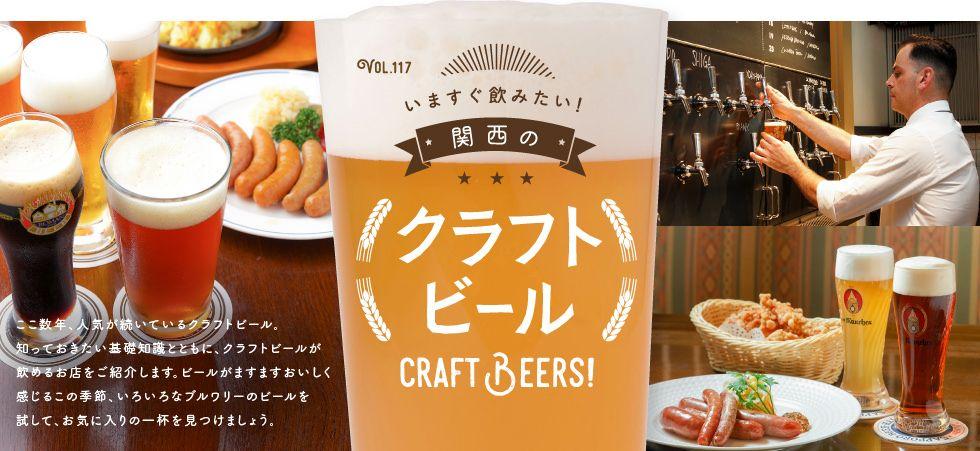 今すぐ飲みたい!関西のクラフトビール