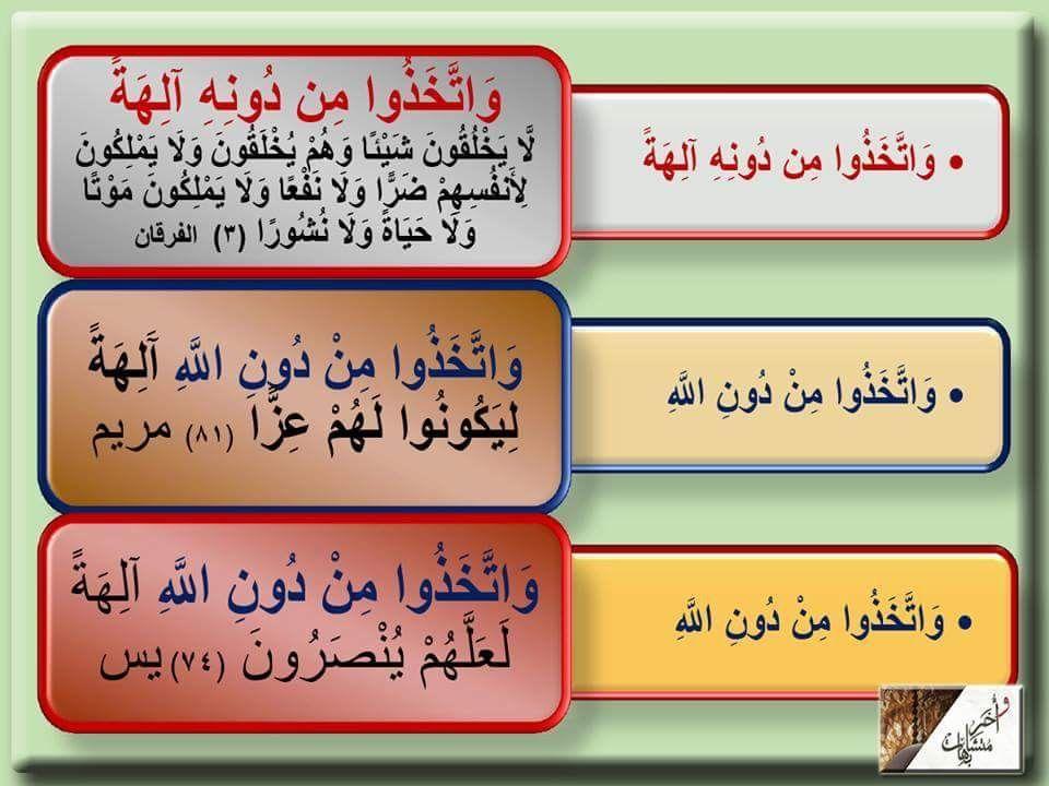 و ات خ ذ وا م ن د ون الل ه آل ه ة و ات خ ذ وا م ن د ون ه آل ه ة Arabic Calligraphy Calligraphy