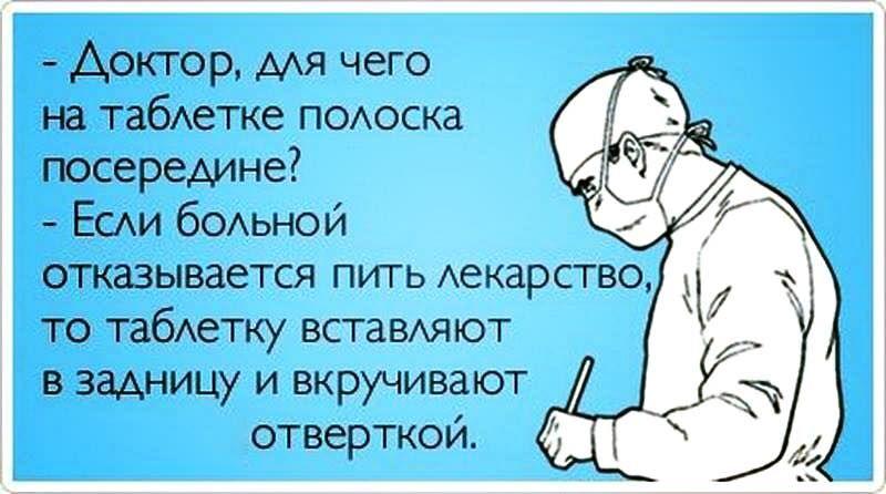 Смешные картинки про больных с надписями