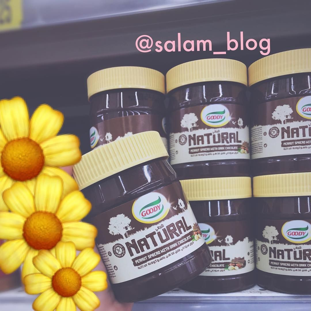 New The 10 Best Home Decor With Pictures تفضلون الفول السوداني الخشن و لا الناعم Goody Penutbutter Natural Yum Chocol Nutella Bottle Goodies Blog