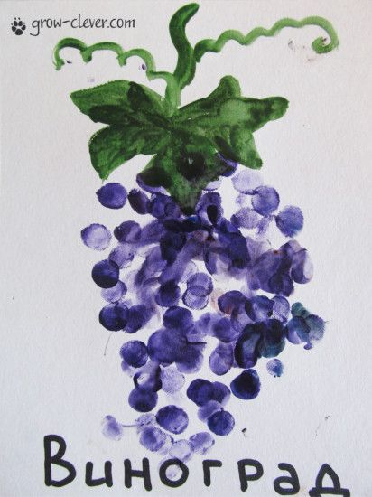 рисование ладошками, рисование с детьми, виноград пальчиками