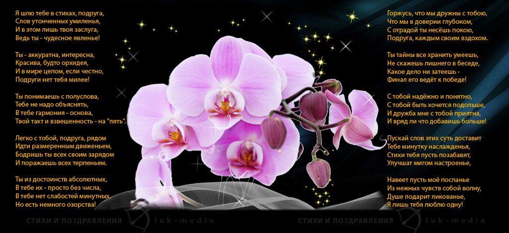 фото очень красивые стихи для лучшей подруги пасхального декора том