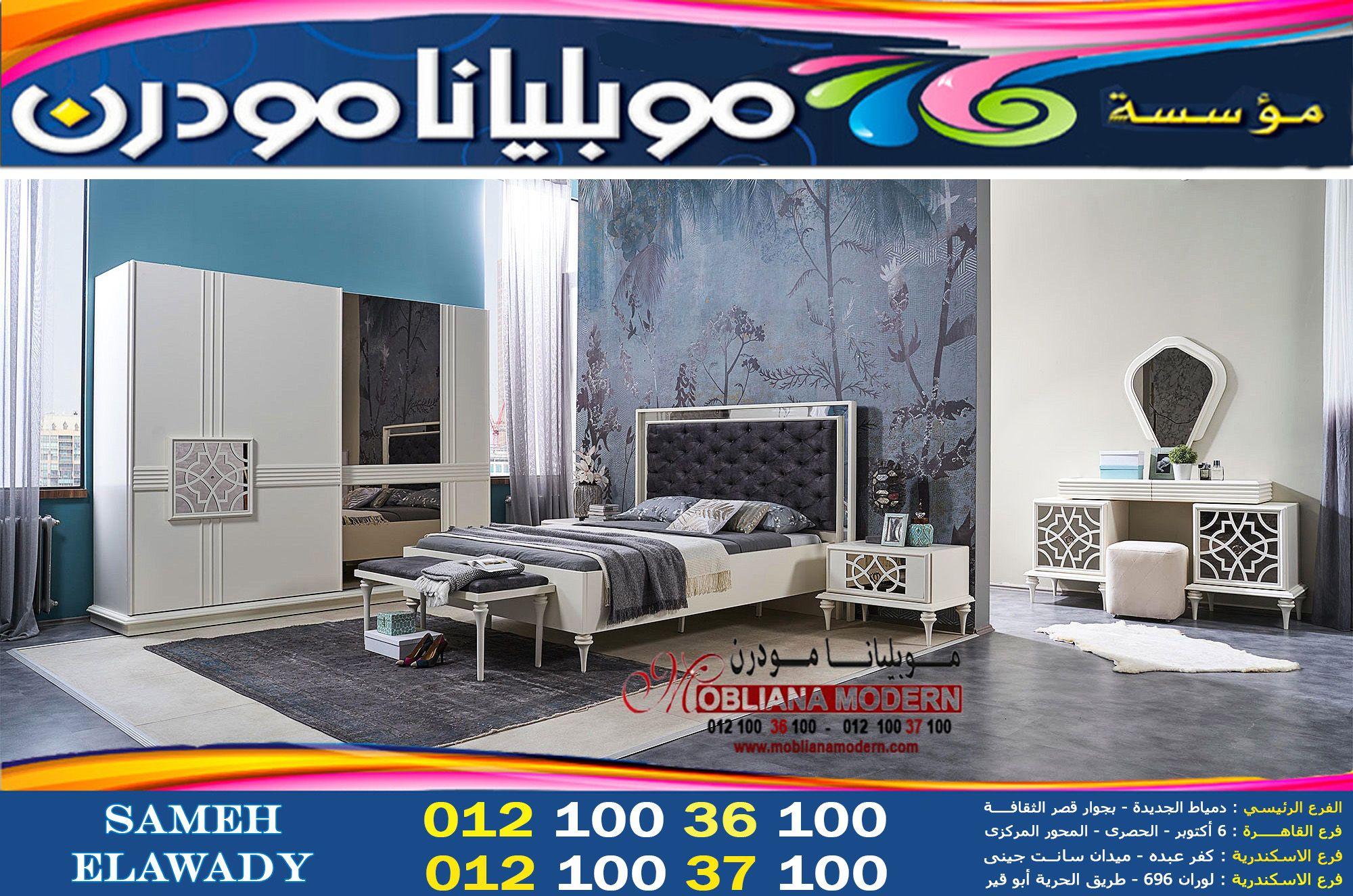 نوم للعرسان 2025 احدث ديكورات غرف نوم 2024 In 2021 Bedroom Modern Olds