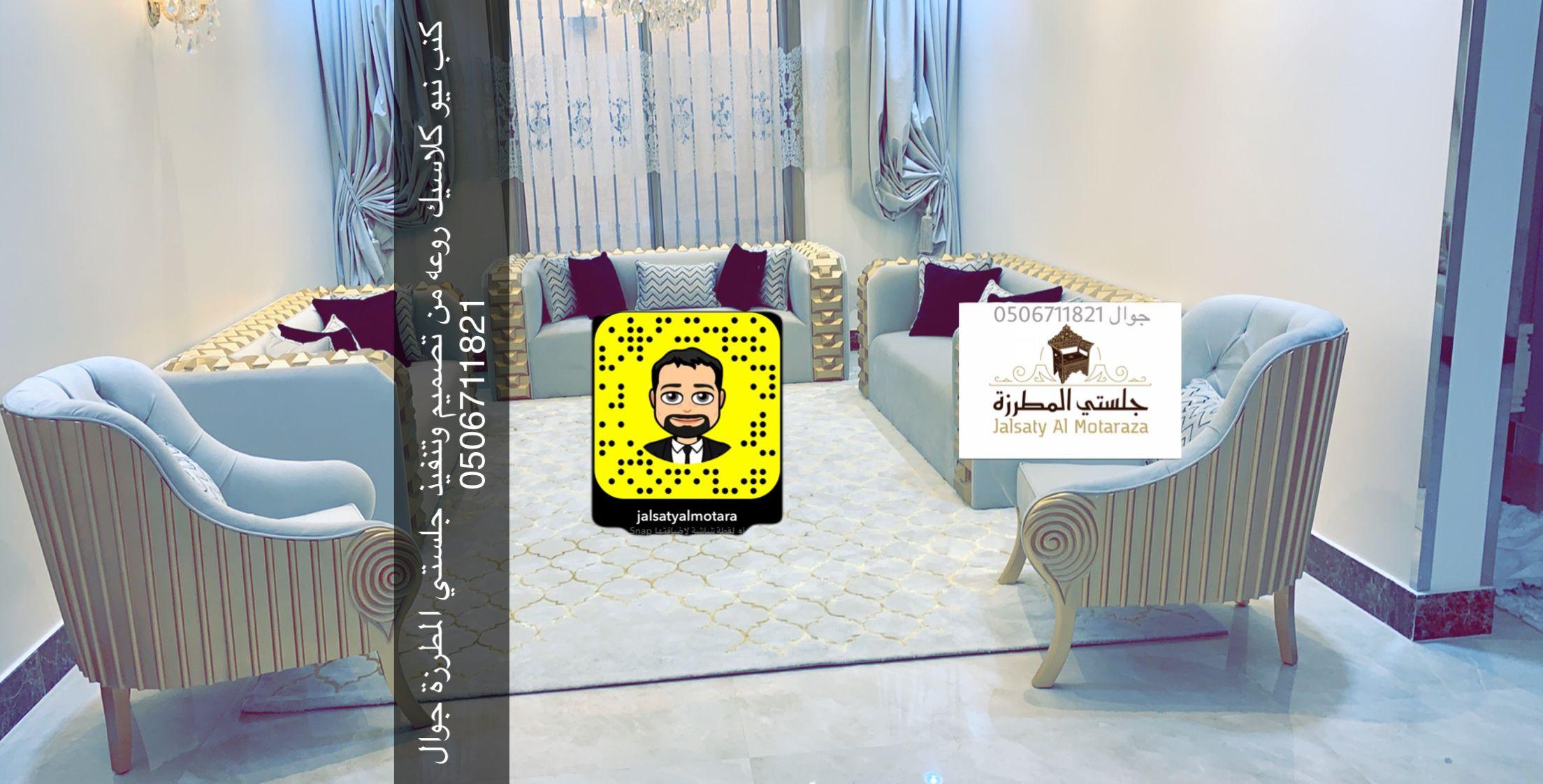 مجالس مغربية كنب مودرن كنب كلاسيك و ديكورات جوال التواصل