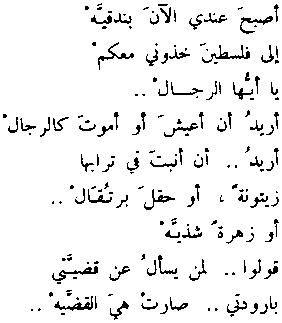 Epingle Par Amani Elhadidy Sur روائع الشعر العربي Citation Pinterest