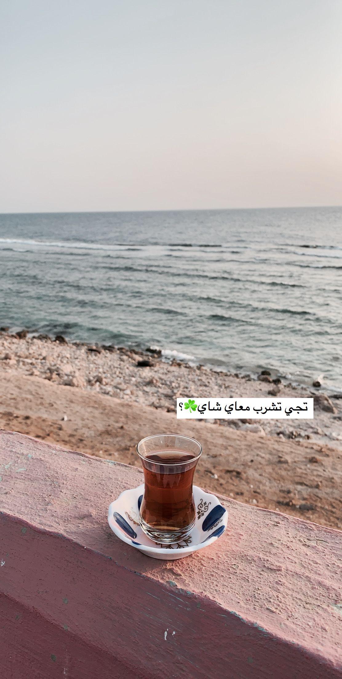 تصويري تصويري بحر سنابات Beautiful Scenery Pictures Picture Quotes Beach