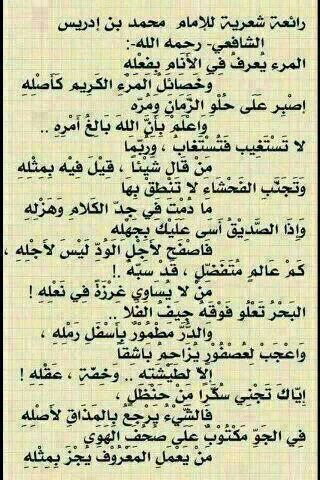Pin By Sahar Saidi On Arabic Wisdom Beautiful Arabic Words Cool Words Inspirational Poems