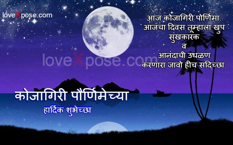 Kojagiri Purnima Wallpaper Lovexpose Wallpaper Love Sms Message Love Sms Sms Message Amazing Quotes