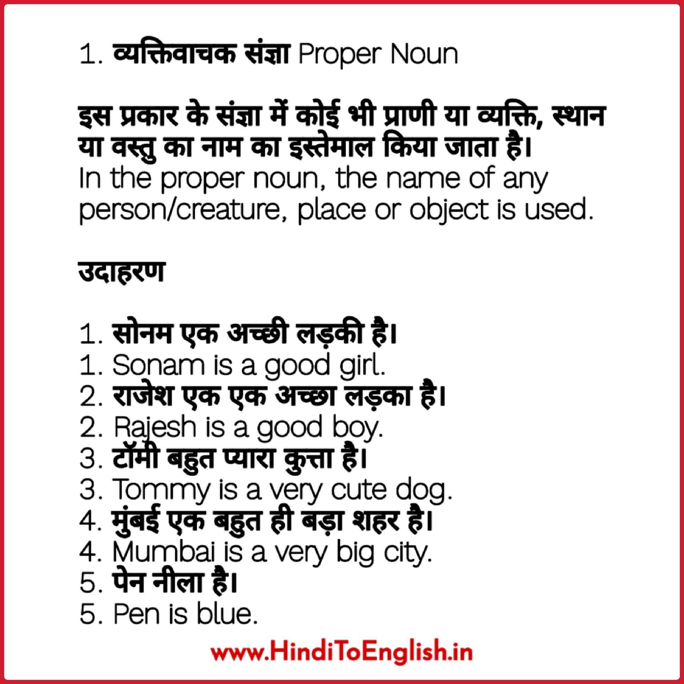 Noun In Hindi Tense In Hindi English Grammar Modals In Hindi English Vocabulary Words English Learning Spoken Hindi Language Learning [ 2289 x 2289 Pixel ]