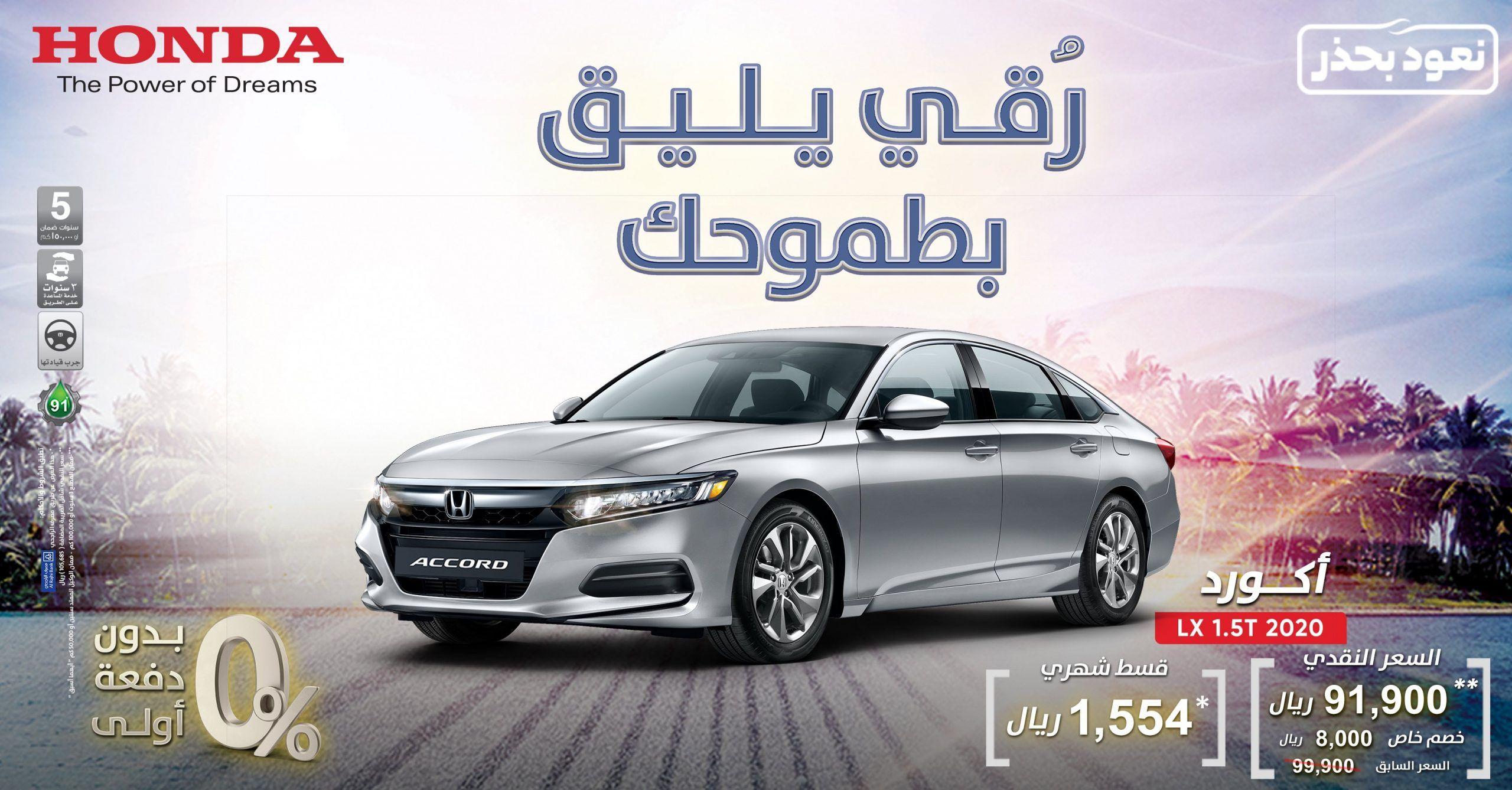 عروض السيارات عرض هوندا السعوديه علي سياره هوندا اكورد 2020 عروض اليوم Honda Bmw Car Suv Car