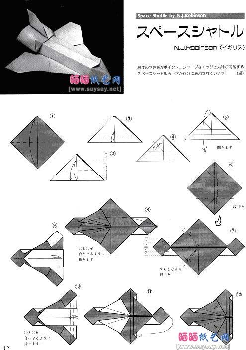 space shuttle origami - photo #22