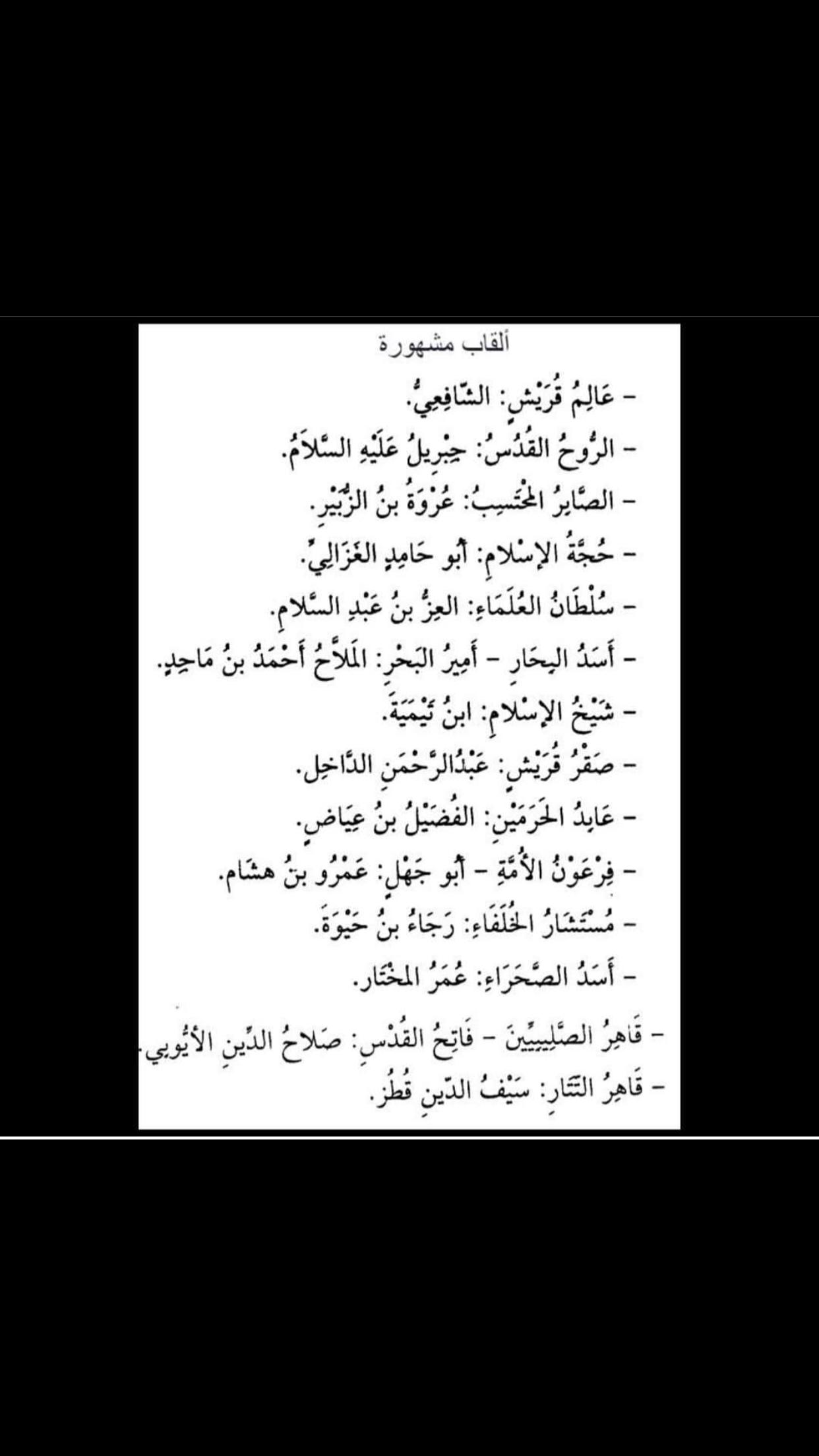 Pin By خليفه On اذكارات Quotations Baghdad Iraq Math