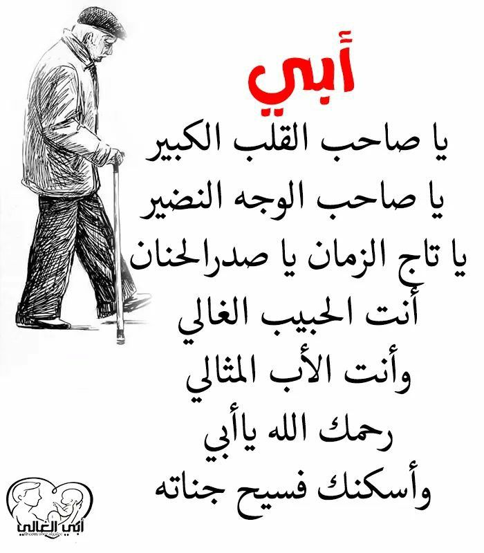 Pin By H On Douaa Beautiful Arabic Words I Love My Father Arabic Quotes Tumblr