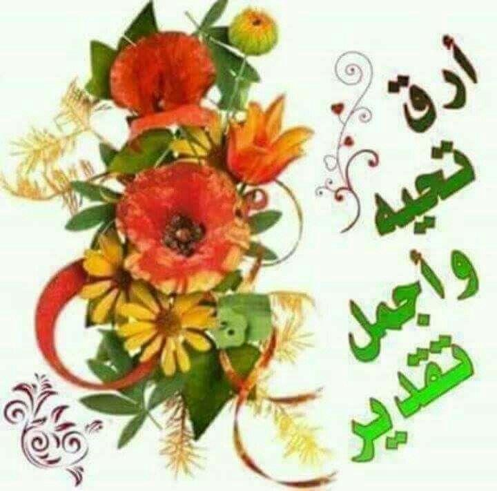 Pin By Adel Bouche On تـحـيـاآ آ آ آ آ ات Beautiful Morning Messages Heart Wallpaper Islamic Posters