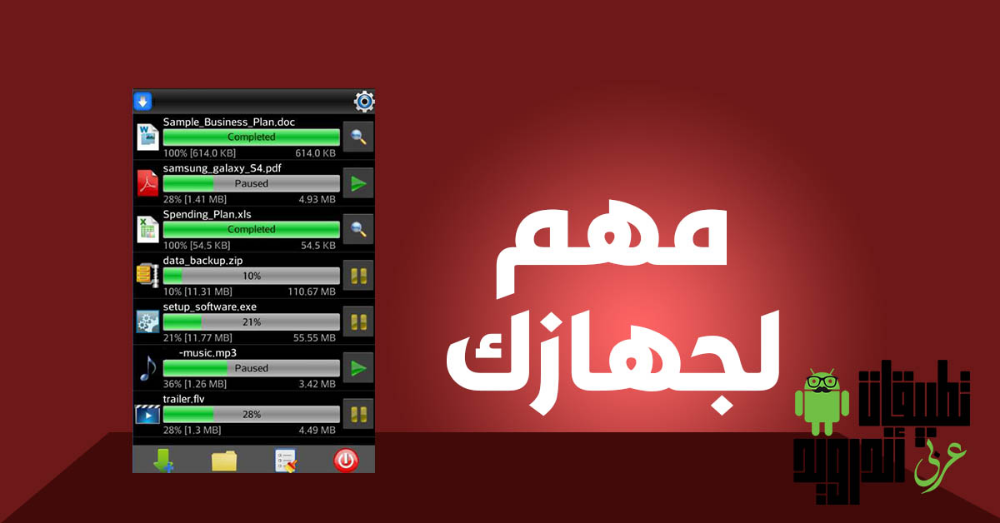تحميل تطبيق Download Manager Pro لتحميل الملفات بسرعة للاندرويد Management Screenshots Desktop Screenshot