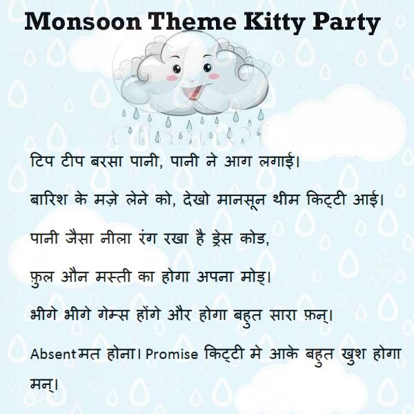 Kitty Party Invitation Ideas For Indian Kitty Party Game